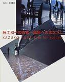 藤江和子の形象―風景へのまなざし (ギャラリー・間叢書)