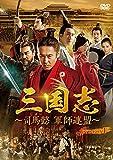 [DVD]三国志~司馬懿 軍師連盟~ DVD-BOX1