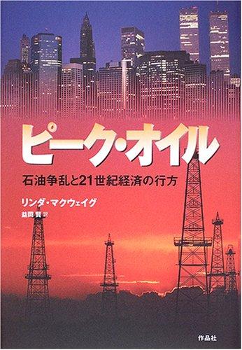ピーク・オイル -石油争乱と21世紀経済の行方-の詳細を見る