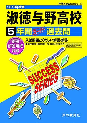S 5淑徳与野高等学校 2019年度用 5年間スーパー過去問 (声教の高校過去問シリーズ) 発売日