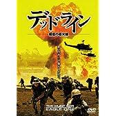 デッドライン 報復の導火線 [DVD]