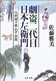 劇盗二代目日本左衛門―八州廻り桑山十兵衛 (文春文庫)