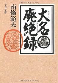 新装版 大名廃絶録 (文春文庫)