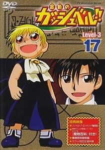 金色のガッシュベル!! Level-3 17 [DVD]