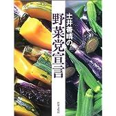 土井善晴の野菜党宣言