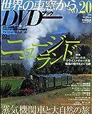 世界の車窓からDVDブック NO.20 ニュージーランド 2008年9月20日号 (朝日ビジュアルシリーズ, 20) 画像