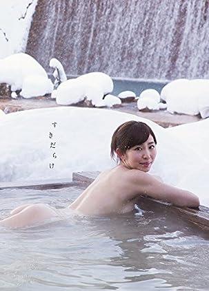 塩地美澄 写真集 『 すきだらけ 』