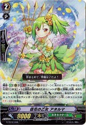 カードファイトヴァンガード「繚乱の花乙姫」/G-TD12/006 佳花の乙女 アネルマ【RRR仕様】