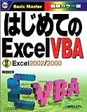 はじめてのExcelVBA (はじめての…シリーズ)
