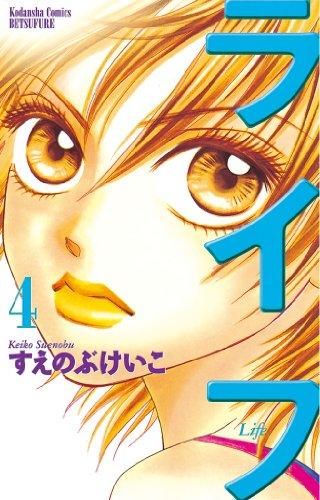 ライフ(4) (別冊フレンドコミックス)