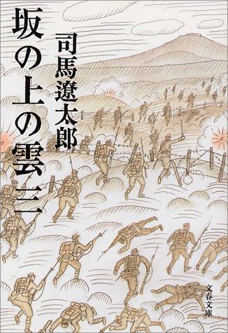 新装版 坂の上の雲 (3) (文春文庫)の詳細を見る