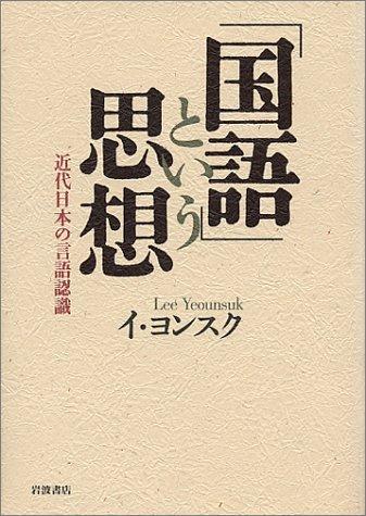 「国語」という思想―近代日本の言語認識の詳細を見る