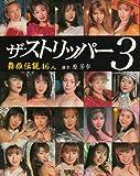 ザ・ストリッパー〈3〉舞姫伝説46人