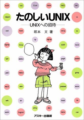 たのしいUNIX―UNIXへの招待 (Ascii books)