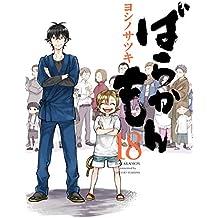 ばらかもん 18巻 (デジタル版ガンガンコミックスONLINE)