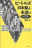 ビートルズ日本盤よ、永遠に―60年代の日本ポップス文化とビートルズ