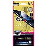 MS Products iPhone XS/X用 液晶保護ガラスフィルム 平面保護 高光沢/ブルーライトカット/[剛柔] 0.33mmLEPLUS(ルプラス)「GLASS PREMIUM FILM」 LP-I8FGBG