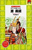 源義経―源平の悲劇の武将 (講談社 火の鳥伝記文庫)