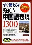 すぐ使える!短い中国語表現1300 (大活字版CDブック)