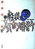 怪談人間時計 / 徳南 晴一郎 のシリーズ情報を見る