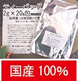 ●【最高級】 杜仲茶 【国産】長野県産100%  ノンカフェイン ダイエット 京都セレクトショップ謹製 ティーパック (3g×25包)