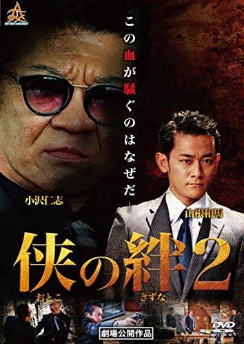 侠の絆2 [DVD]