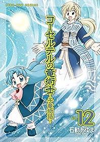 コーセルテルの竜術士~子竜物語~: 12 (ZERO-SUMコミックス)