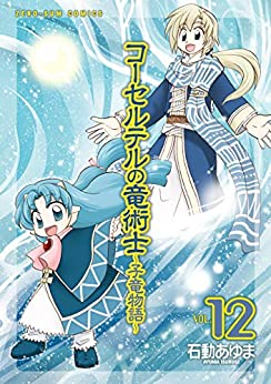[石動 あゆま]のコーセルテルの竜術士~子竜物語~: 12 (ZERO-SUMコミックス)