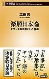 深層日本論 ―ヤマト少数民族という視座 (新潮新書) 画像