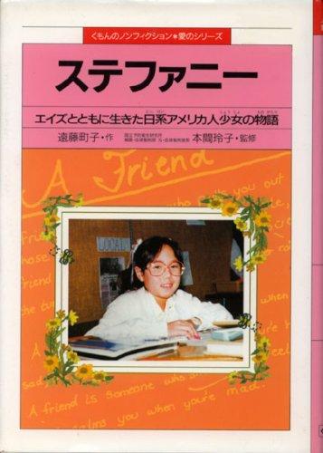 ステファニー―エイズとともに生きた日系アメリカ人少女の物語 (くもんのノンフィクション・愛のシリーズ)