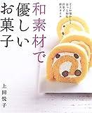 和素材で優しいお菓子 (まあるい食卓シリーズ)