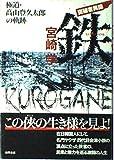 突破者異聞 鉄(kurogane)―極道・高山登久太郎の軌跡