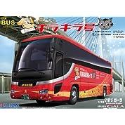 フジミ模型 1/32 観光バスシリーズ BUS5 いすゞガーラ SHD 旅バスキラキラ号仕様