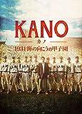 KANO~1931 海の向こうの甲子園~ [DVD] 画像