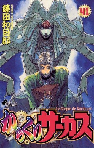 からくりサーカス(41) (少年サンデーコミックス)