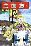 三国志 (33) (希望コミックス (101))
