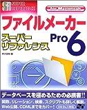 ファイルメーカーPro6スーパーリファレンスfor Macintosh (SUPER REFERENCE)