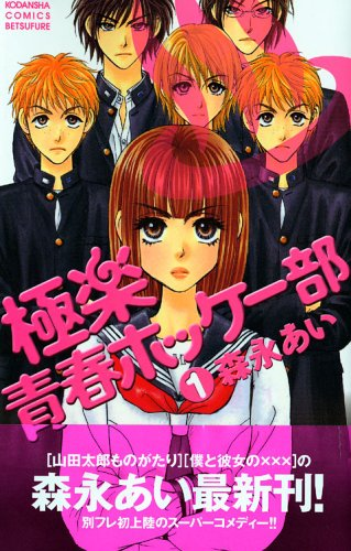 極楽 青春ホッケー部(1) (講談社コミックス別冊フレンド)