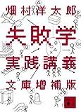「失敗学実践講義」畑村 洋太郎