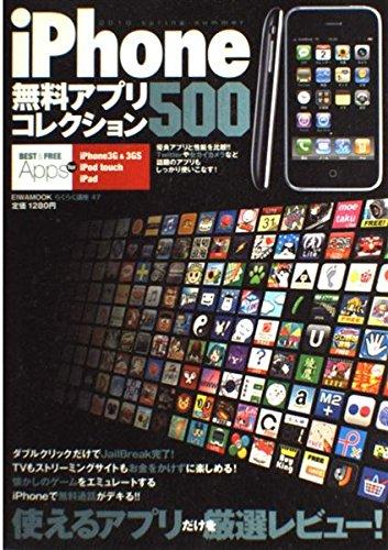 iPhone無料アプリコレクション500使えるアプリだけを厳選レビュー! (英和MOOK)の詳細を見る