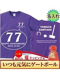 【名入れ、メッセージ入力、オリジナルTシャツ】喜寿祝い紫色Tシャツ いつまでもゲートボール(プレゼントラッピング付)クリエイティcre80喜寿