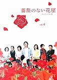 薔薇のない花屋 ディレクターズ・カット版 Vol.6(最終話) [レンタル落ち]