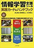 情報学習支援ツール~実践カード&ハンドブック