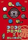 コロコロアニマル 2 楽しく学ぼう(赤)[DVD]