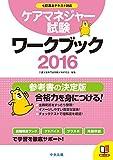 ケアマネジャー試験ワークブック2016