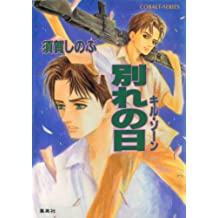 キル・ゾーン9 別れの日 (集英社コバルト文庫)