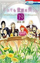 それでも世界は美しい 19 (花とゆめコミックス)
