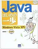 Javaはじめの一歩―Windows Vista/XP対応 (やさしいプログラミング)