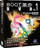 BOOT革命/DVD Ver.1 アカデミックパック50ユーザー