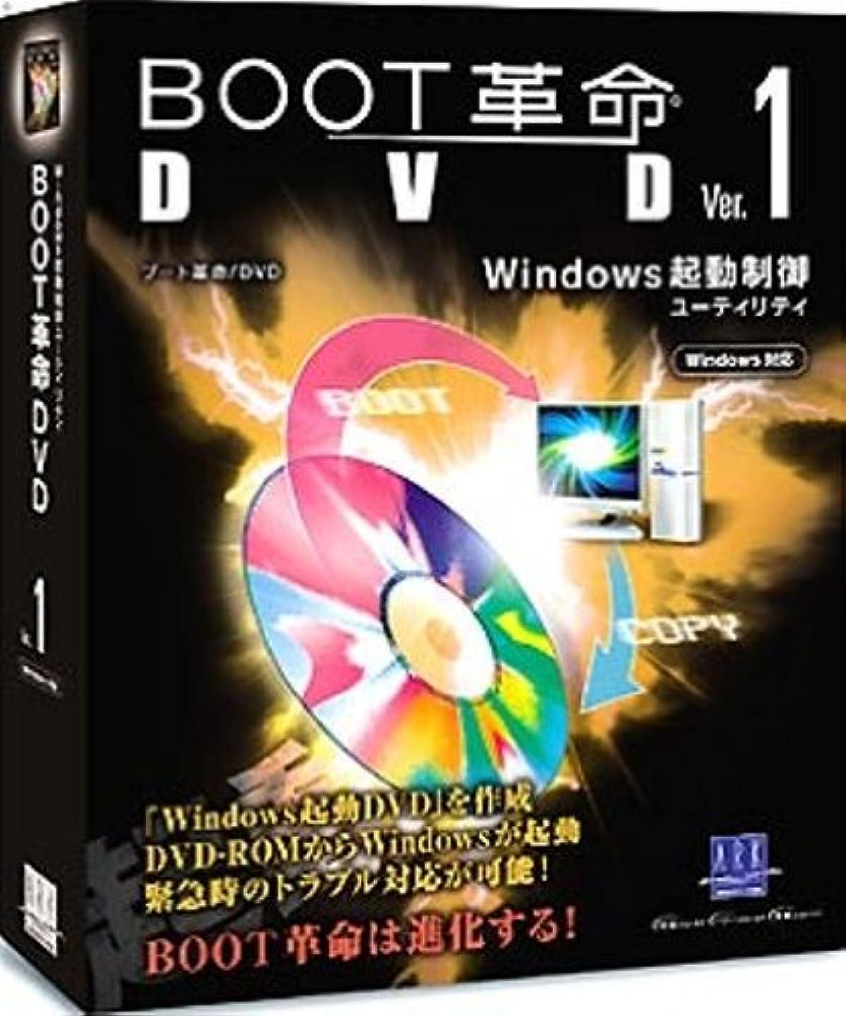 BOOT革命/DVD Ver.1 ライセンスパック25ユーザー